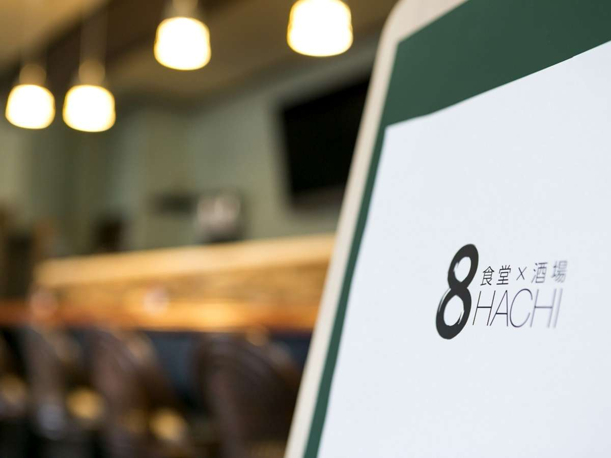 ◇『食堂×酒場8hachi』は、1Fにございます。ご朝食、ご夕食をご提供いたします。