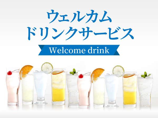 ☆ウェルカムドリンクサービス☆アルコール10種(サワー、ハイボール)と、冷たいソフトドリンク6種