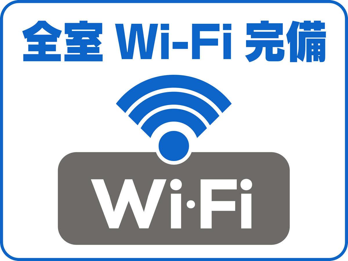 全室Wi-Fi接続無料★インターネット使い放題★