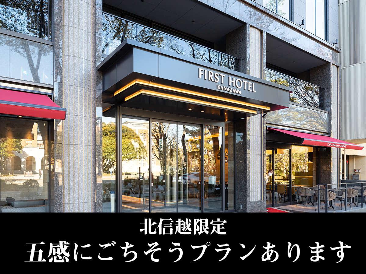 石川・富山・福井・新潟・長野の方限定のお得なプランとなっております。