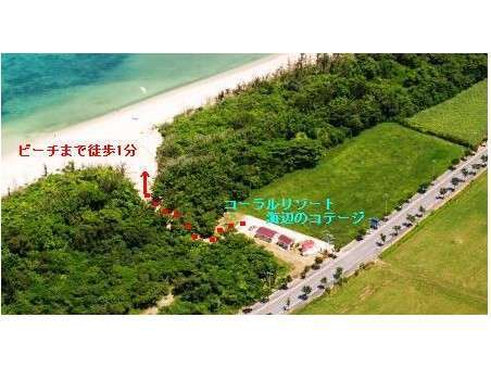 石垣は周囲が海なのに、すぐ海に出られる所は少ないです。ビーチまで徒歩1分の立地が当館最大の特色です。