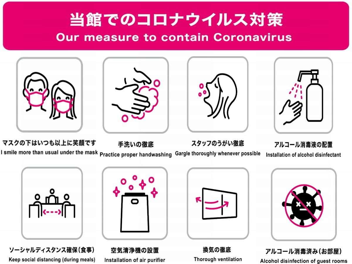 【ご一読下さい】当ホテルでは、館内の衛生強化及び感染予防に取り組んでおります。