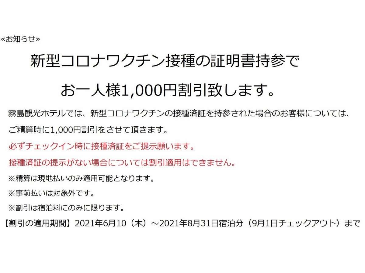 コロナワクチン接種の証明書を持参されたお客様に1,000円割引き(2021/8/31迄・現地払い・宿泊料のみ)