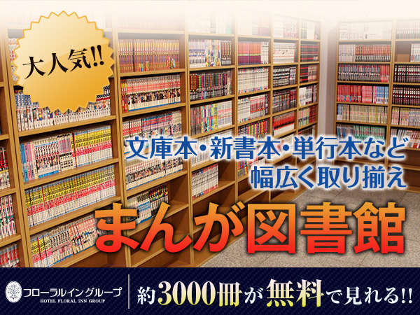 大人気のまんが図書館☆10冊までご自由にお部屋までお持ち頂けます♪