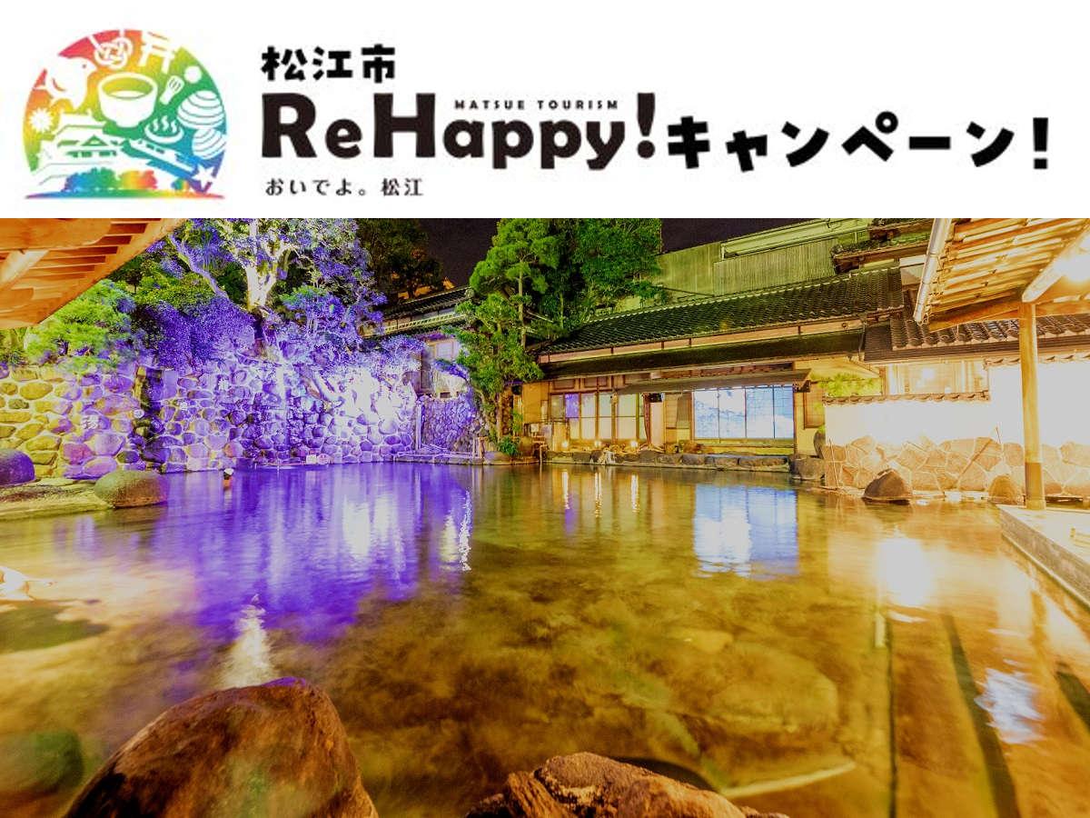 Re Happyキャンペーン対象施設