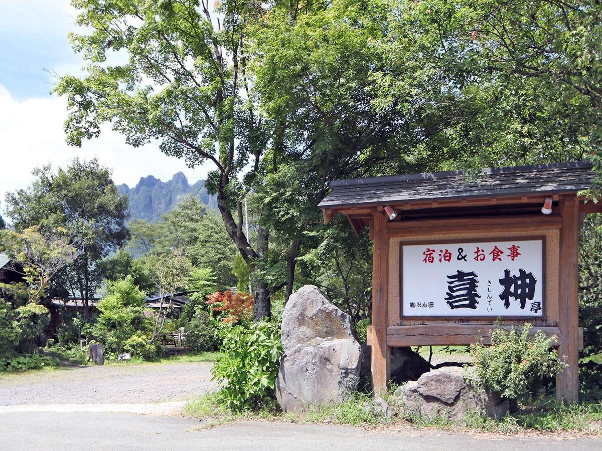 熊本空港から車で40分。南阿蘇鉄道高森駅からタクシーで5分。