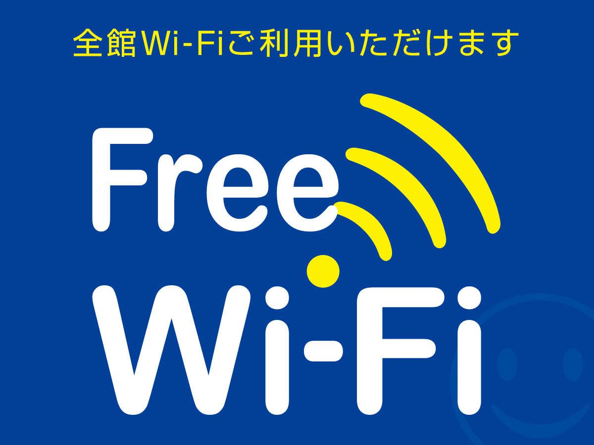 Wi-Fiが全室でご利用頂けます