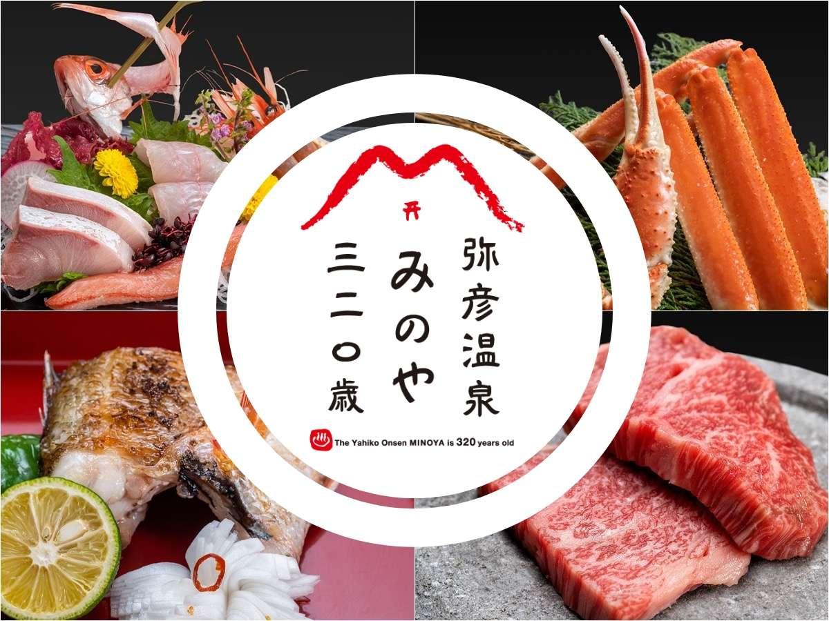 お陰様で320周年★「村上牛」しゃぶしゃぶや「のど黒」の塩焼きなど高級食材目白押し!