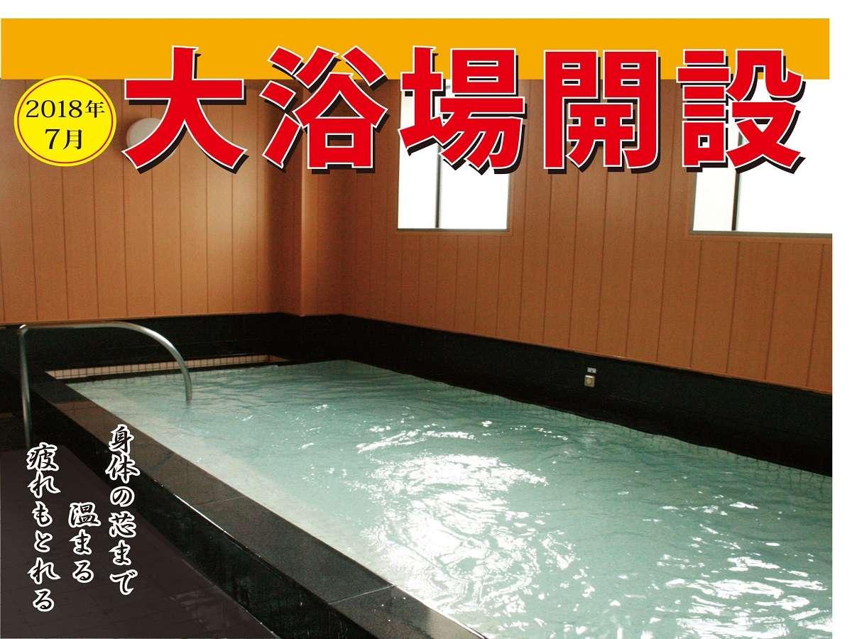 2018年7月大浴場開設