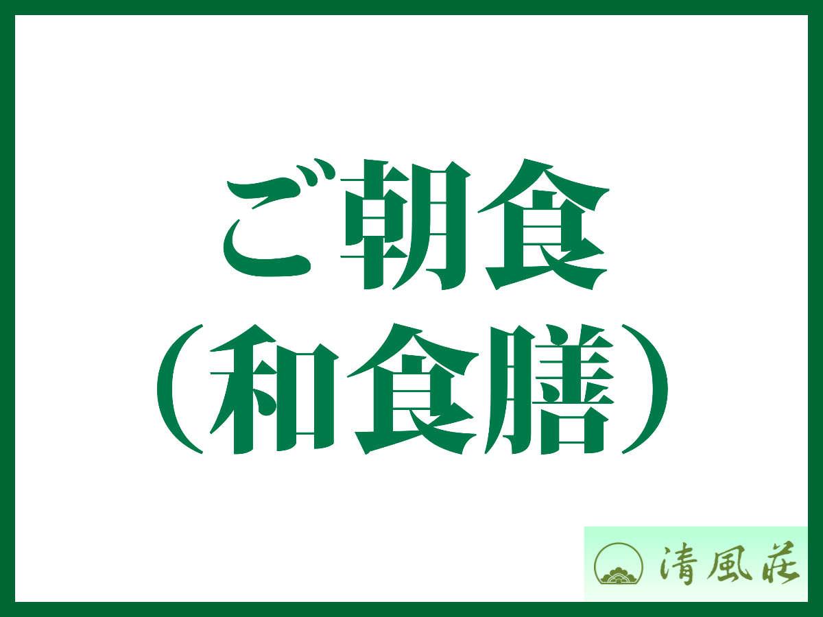 Tamatsukuri Onsen Seifuso