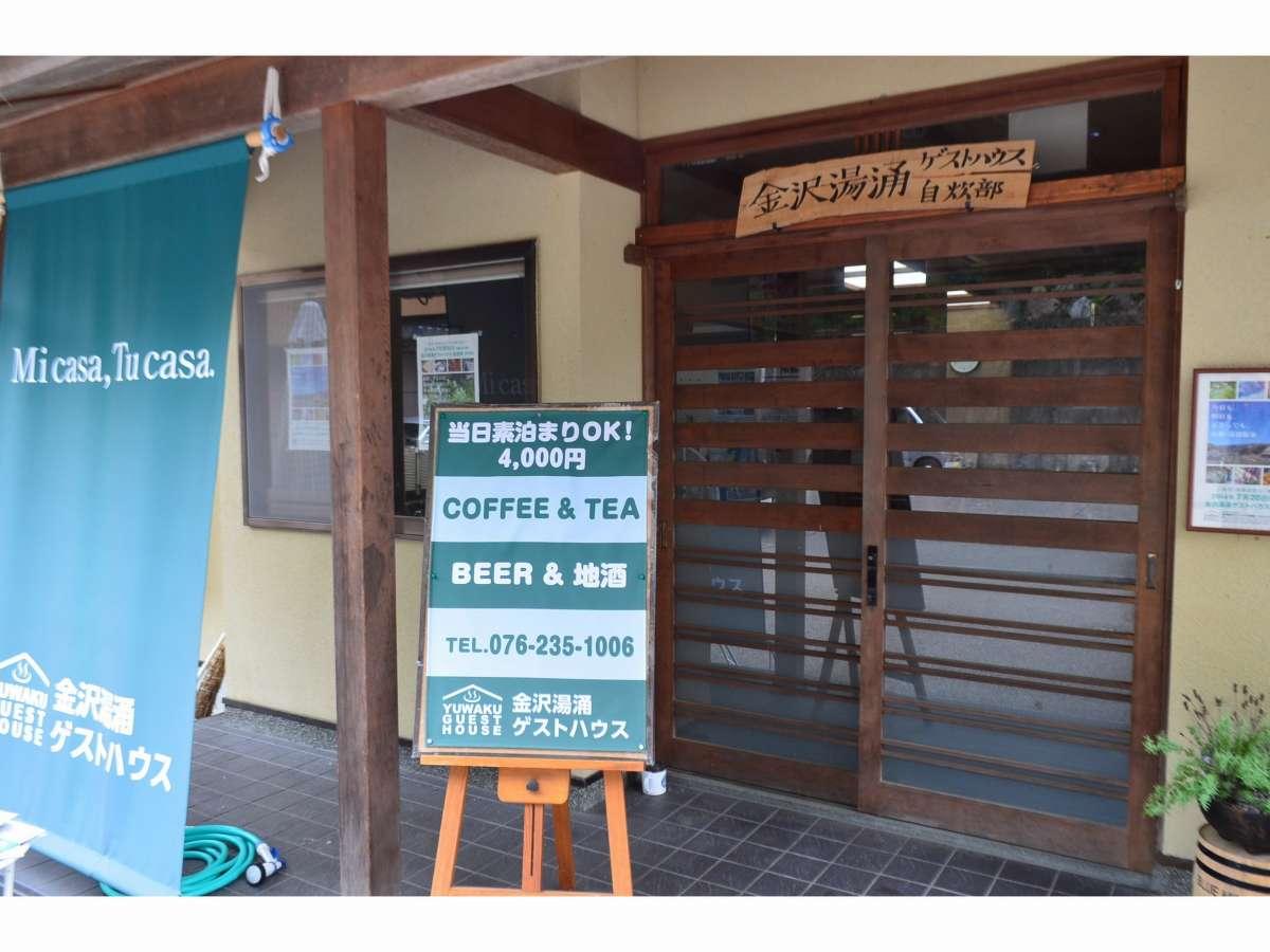 金沢湯涌ゲストハウス入口。 Entrance of our guest house.