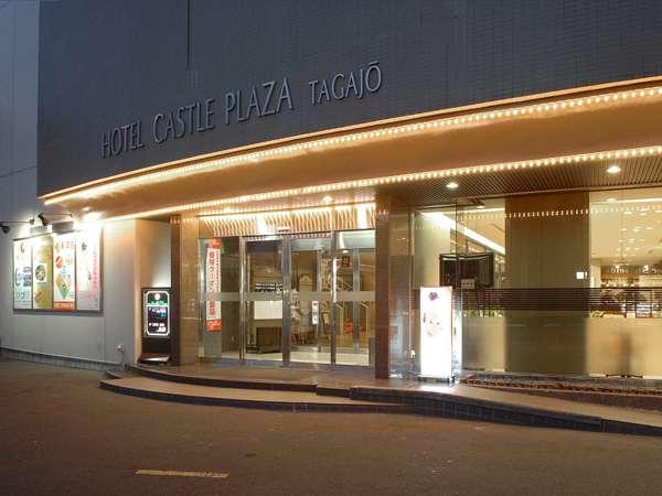 ホテル キャッスル プラザ 多賀城