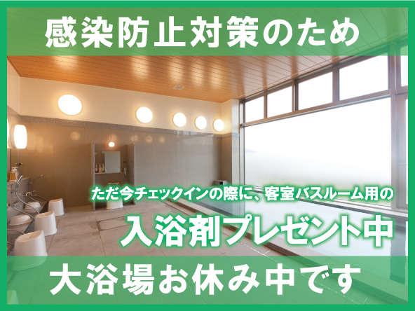 大浴場は現在感染防止対策のため休業中です。客室のバスルームをご利用ください。