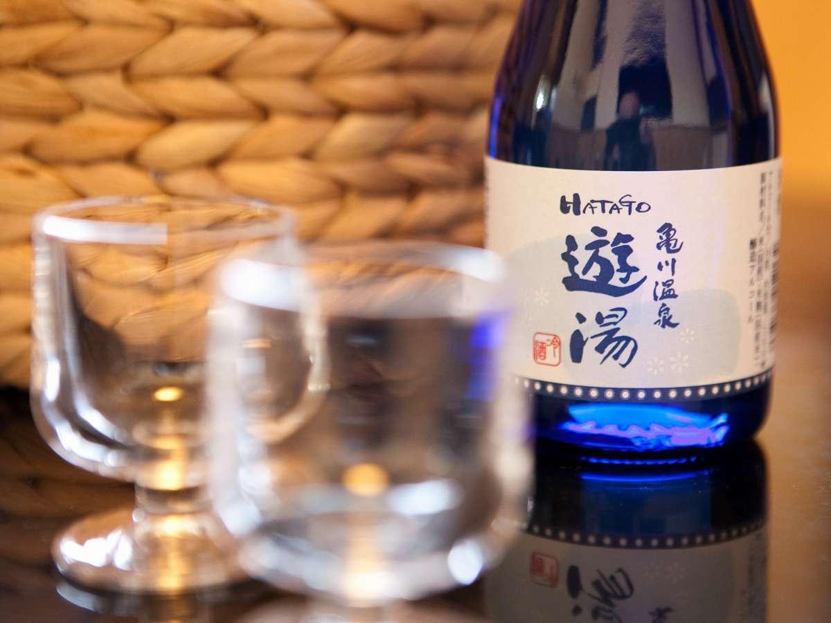 オリジナル酒『遊湯』…宿泊当日、その場で追加注文OK(870円)
