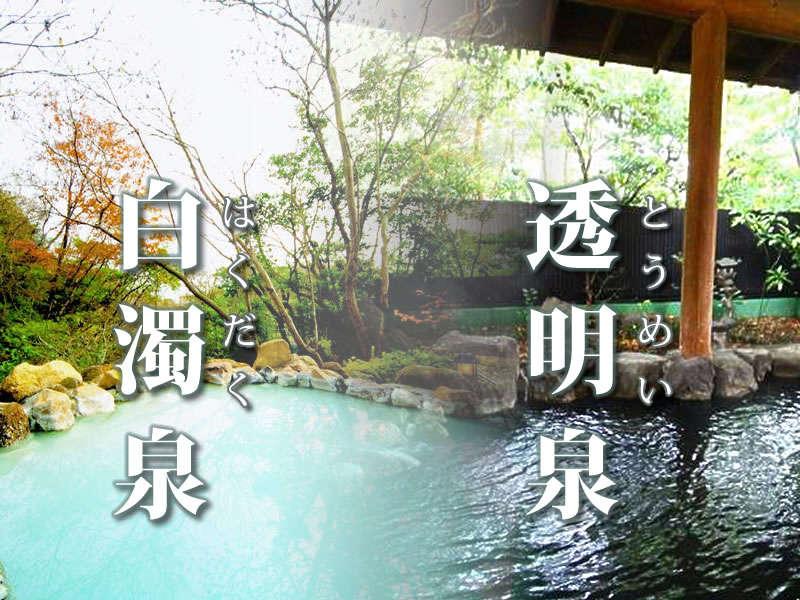 白濁の硫黄泉と透明の単純泉。2種類の温泉を楽しめます。 貸切風呂も無料です♪