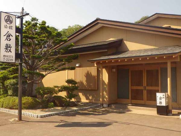 *【外観】ペットと泊まれる温泉宿「旅館倉敷」へようこそ!