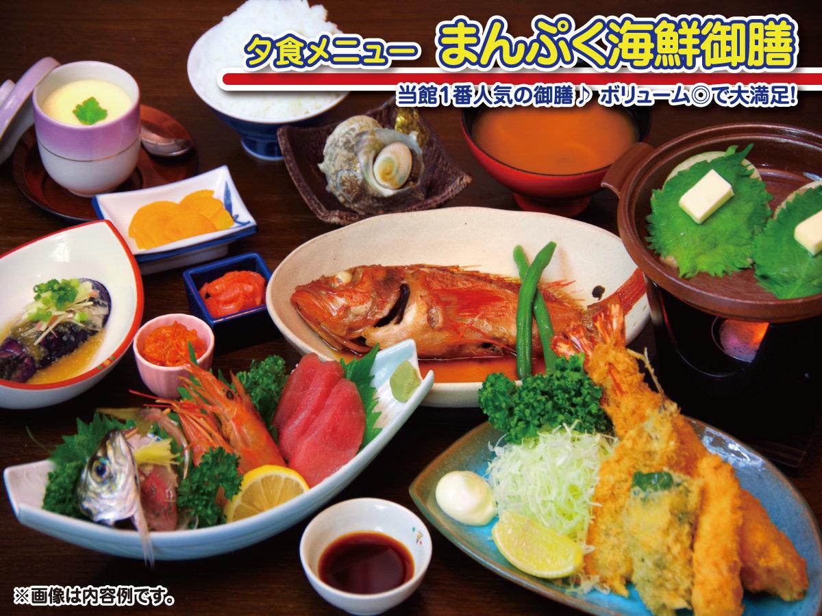 夕食:一番人気!まんぷく海鮮御膳(例) 刺身3点盛、サザエ壷焼、海鮮揚物など、内容&ボリューム共に◎♪