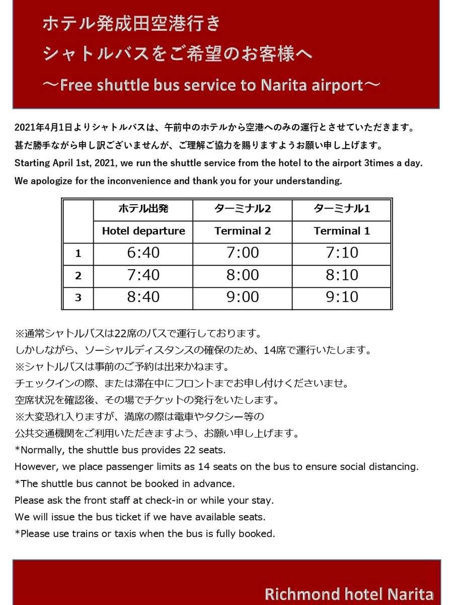 4/1~新シャトルバス時刻表