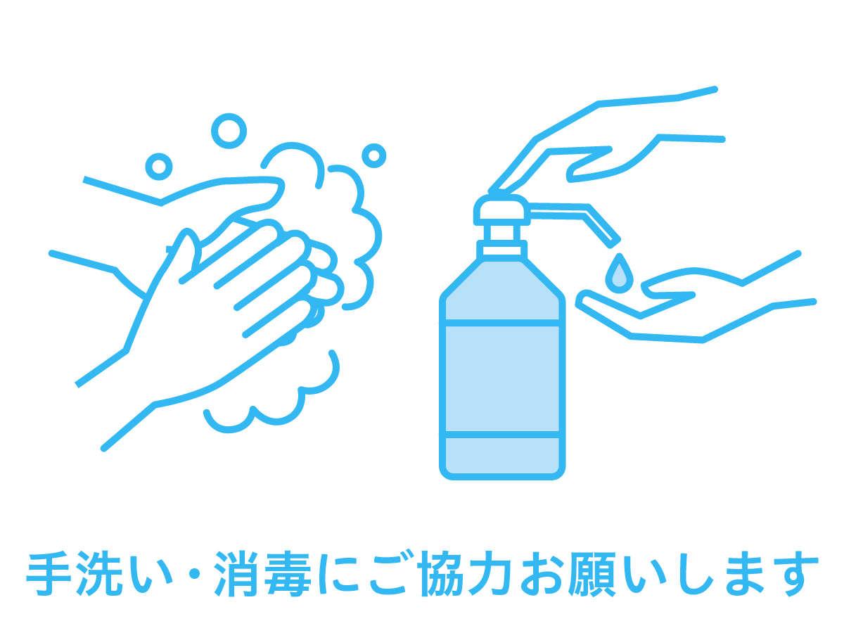 手洗い・消毒にご協力お願いします。