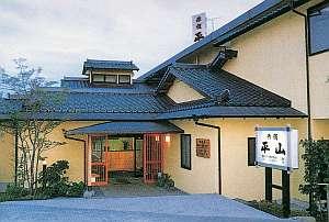 旅館 平山の写真