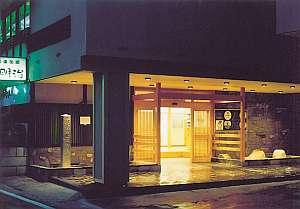 旅館明治の写真