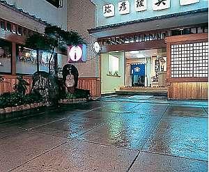 弥彦館 冥加屋の写真