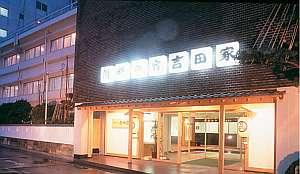 佐渡加茂湖温泉 湖畔の宿 吉田家の写真