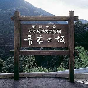 やすらぎの温泉宿 青木の坂:峠を越えたところで出迎えてくれる…温かなもてなし宿