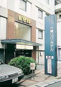 川崎リバーホテルの写真