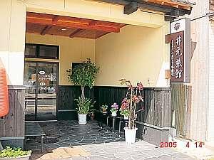 井元旅館(いのもとりょかん)の写真