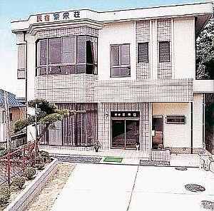 うずしお温泉 民宿 繁栄荘の写真