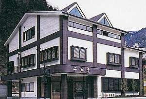 立山黒部アルペンルート 湯の宿 千寿荘の写真