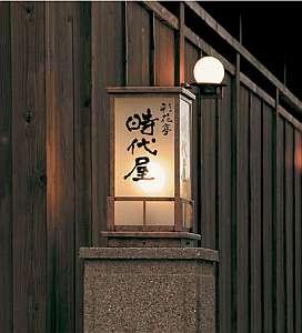 行灯。ほの灯りがお客様をやさしくお出迎え致します。