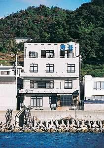 活魚料理うずしお温泉 寿荘の写真