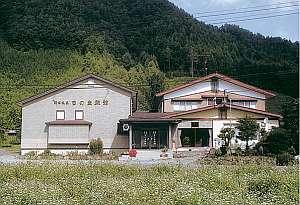 開田温泉 日の出旅館の写真