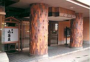 旅館山菜荘:気軽な雰囲気で、のんびり寛げる宿