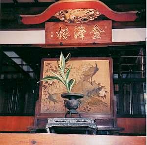 金沢屋旅館:永代保存美術品