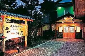 旅館 一の家の写真
