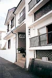 料理旅館 寿伍六の写真