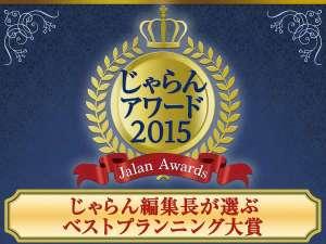 仙台ワシントンホテル:じゃらんアワード2015 じゃらん編集長が選んだ!ベストプランニング大賞 東北エリア 受賞