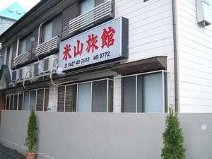 米山旅館の写真
