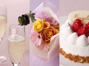 お祝いディナー特典!ケーキ、スパークリングワイン、ミニブーケのいずれか1点をプレゼント