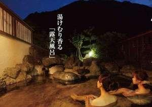 湯情の宿 建治旅館(こんじりょかん):24時間利用可能!源泉かけ流し露天風呂