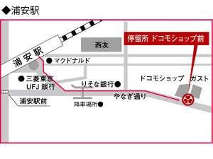 東京メトロ東西線・浦安駅から~無料送迎バス運行しております。