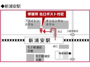 JR京葉線・新浦安駅から~無料送迎バス運行しております。