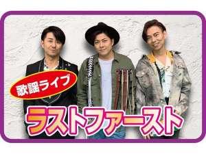 11月24日(日)歌謡ライブ「ラストファースト」♪