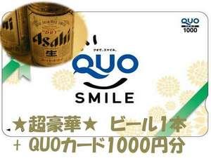 QUOカード+VOD