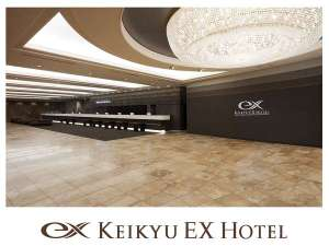 京急EXホテル品川(旧京急EXイン品川駅前):◆京急EXホテル品川  フロントロビー◆