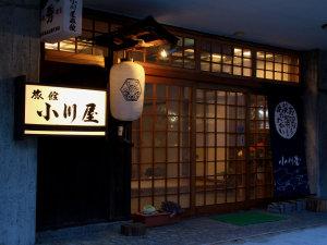 旅館小川屋の写真
