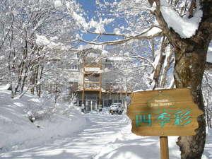 リゾートペンション四季彩の写真
